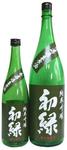 初緑純米吟醸1.8&720.jpg